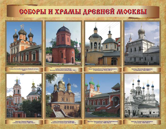 ИСТОРИЯ МИРОВЫХ РЕЛИГИЙ в ХРАМАХ МОСКВЫ.  Автобусный экскурсионный тур по Москве и ее храмам. Экскурсия проводится в любое воскресенье